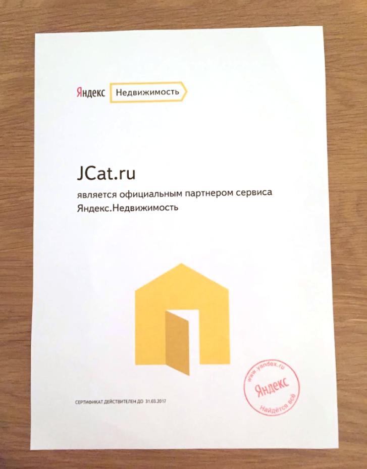 сертификат яндекс.недвижимость