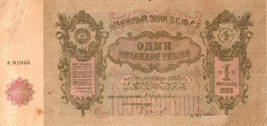 один миллиард рублей