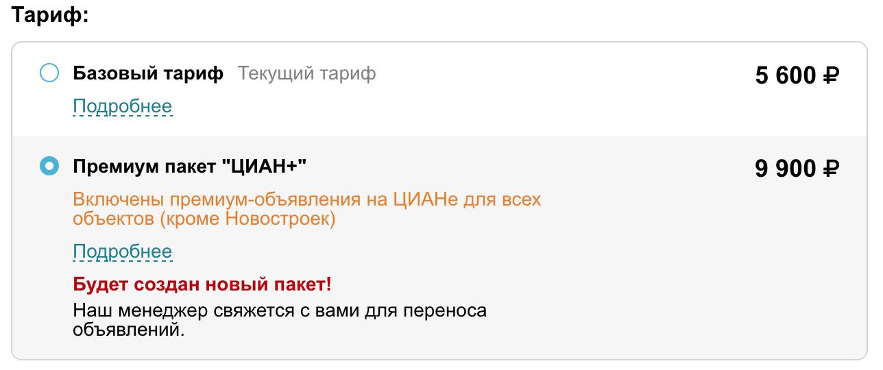 Новые тарифы при продлении пакетов объявлений по недвижимости в Москве