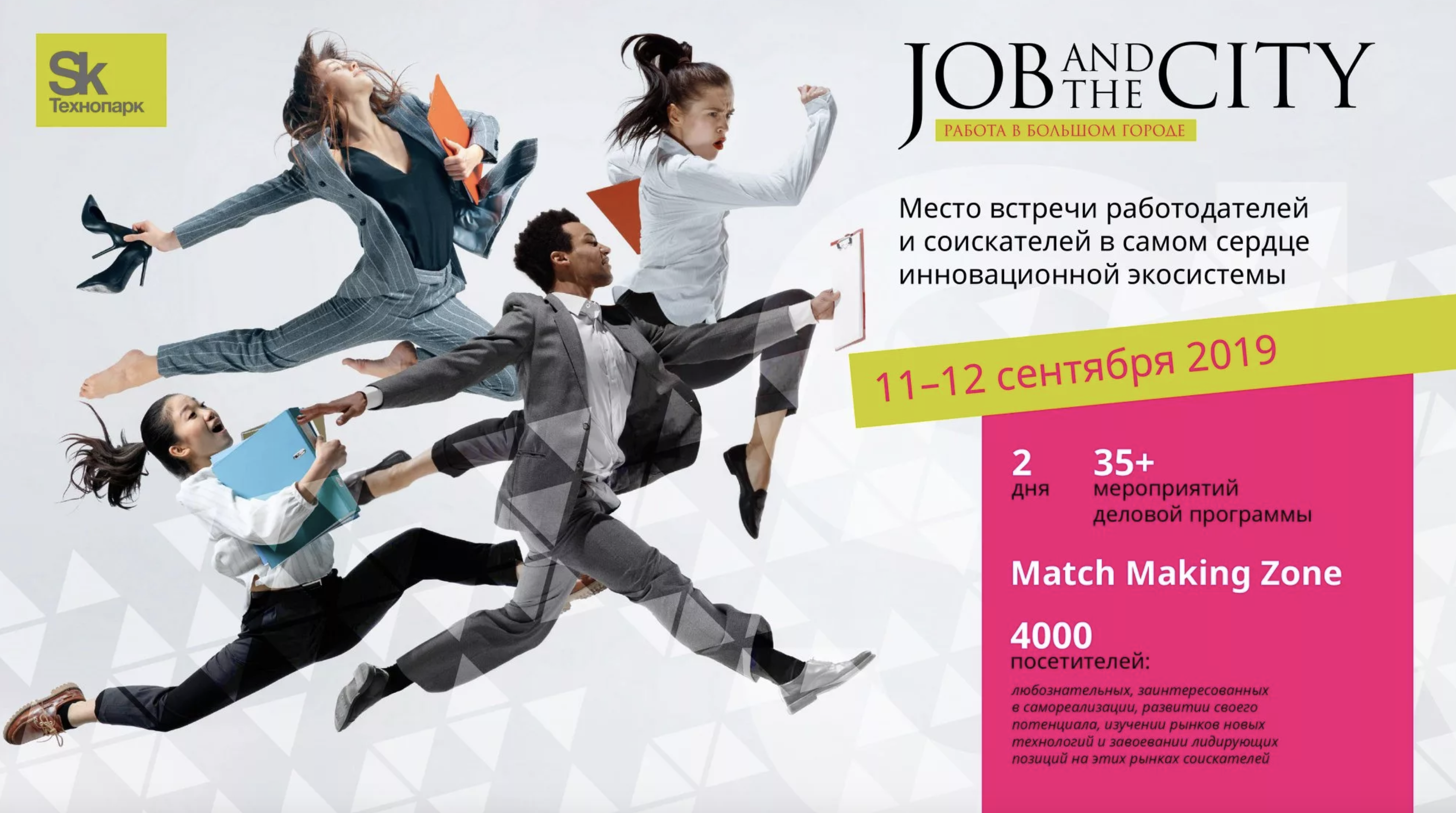JOB AND THE CITY 2019
